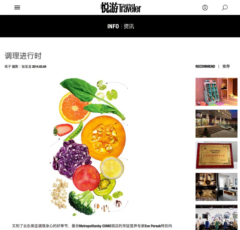 Eve Persak Press - CondeNaste Traveler China July 2014